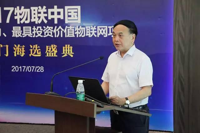 2017 物联中国项目海选