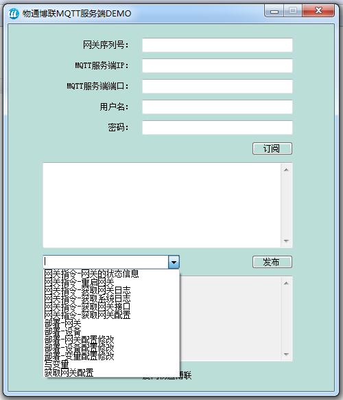 MQTT服务器的搭建