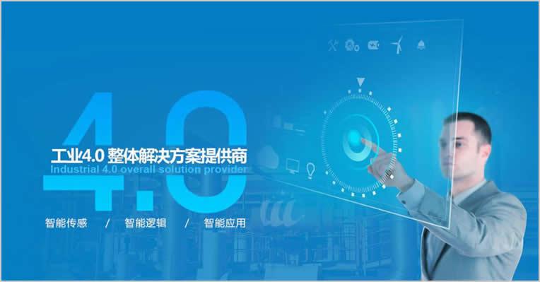 工业4.0解决方案-物通博联