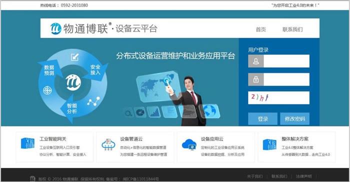 分布式工业设备数据云平台-物通博联